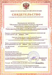 Действующее Свидетельство о государственной регистрации