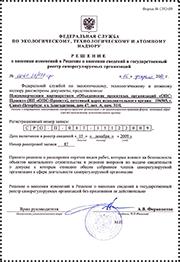 Решение о внесении изменений в статус в связи с принятием Приказа Минрегиона РФ № 480