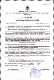 Решение о получении статуса саморегулируемой организации от 15.12.2009