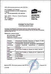 Свидетельство о регистрации доменного имени proekttunnel.ru через аккредитованного регистратора национальных доменов .RU/.SU/.РФ ООО «Регистратор доменных имен РЕГ.РУ»